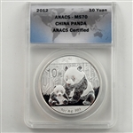2012 China Silver Panda 1 ounce Uncirculated Proof Like MS70